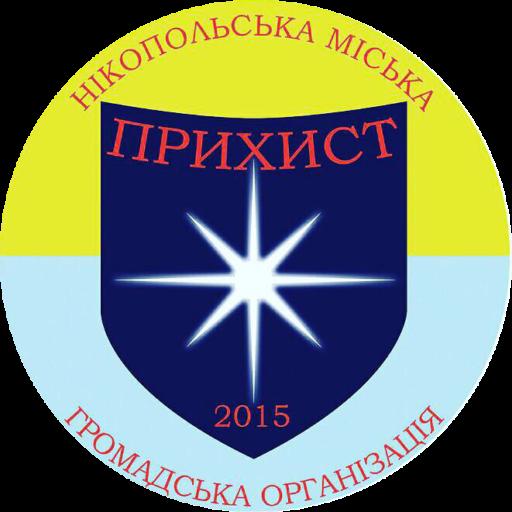 Громадська організація «Прихист»
