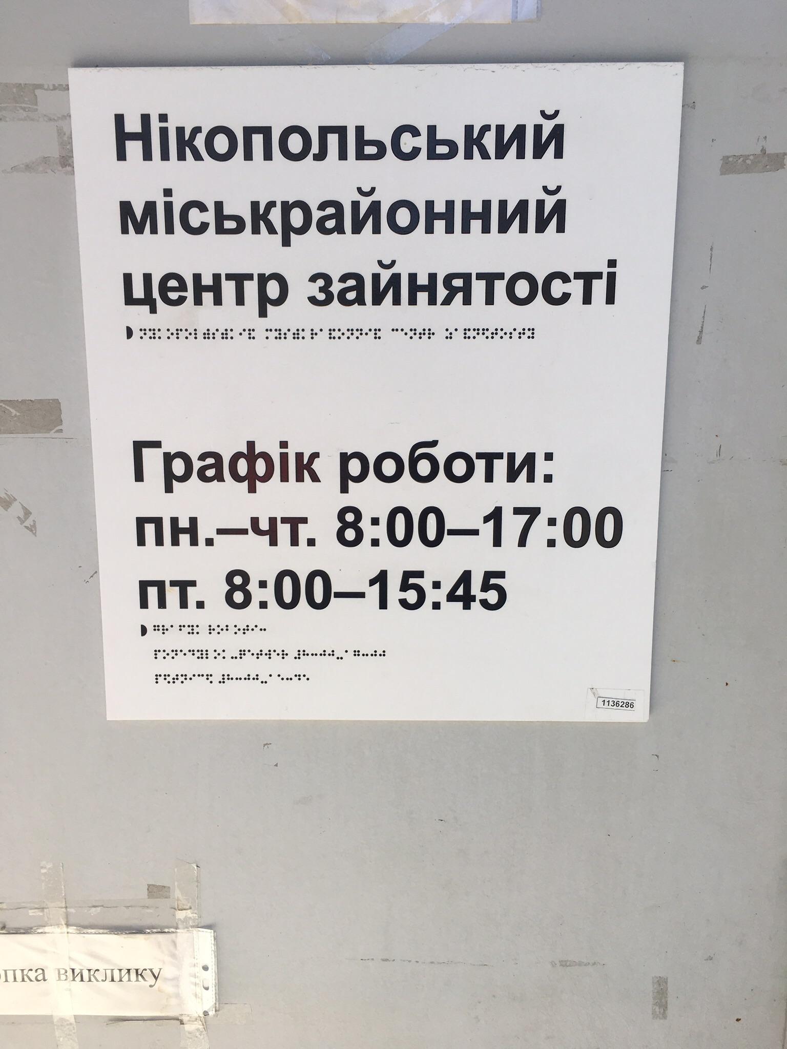 Никопольский центр занятости! | Прихист
