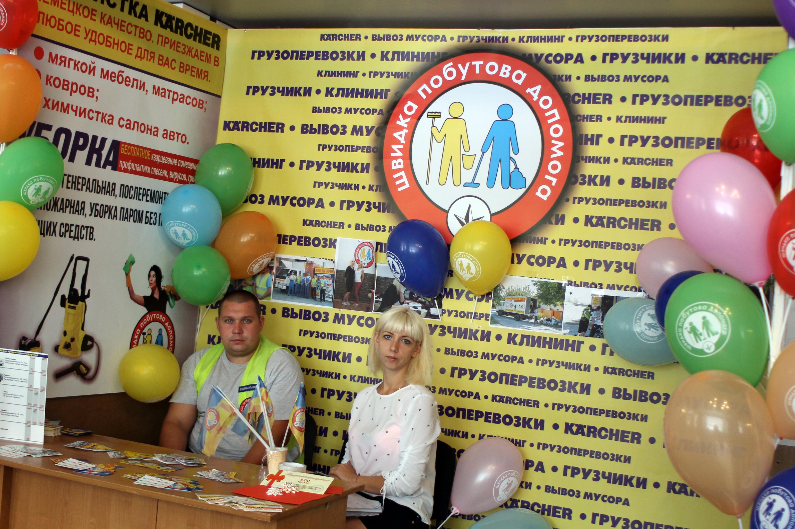 Виставка-ярмарок «Nikopol EXPO 2017»   Прихист