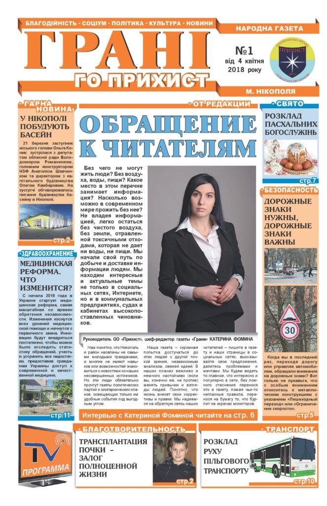 "Газета ""Грані"", выпуск №1 | Прихист"