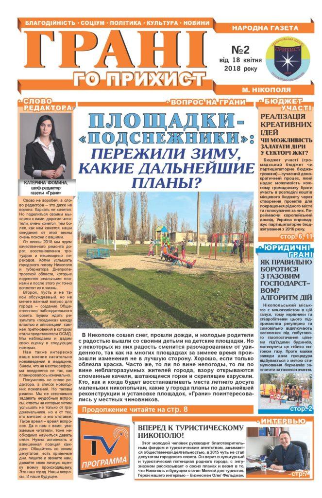 "Газета ""Грані"", выпуск №2 | Прихист"