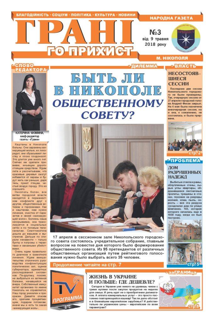 "Газета ""Грані"", выпуск №3 | Прихист"