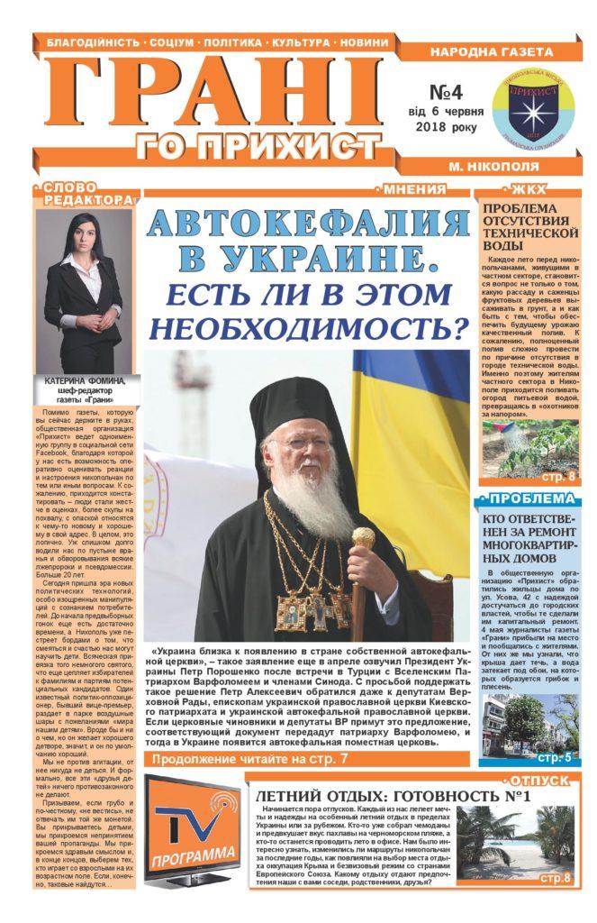 "Газета ""Грані"", выпуск №4 | Прихист"