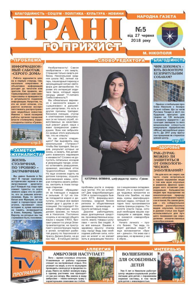 "Газета ""Грані"", выпуск №5 | Прихист"