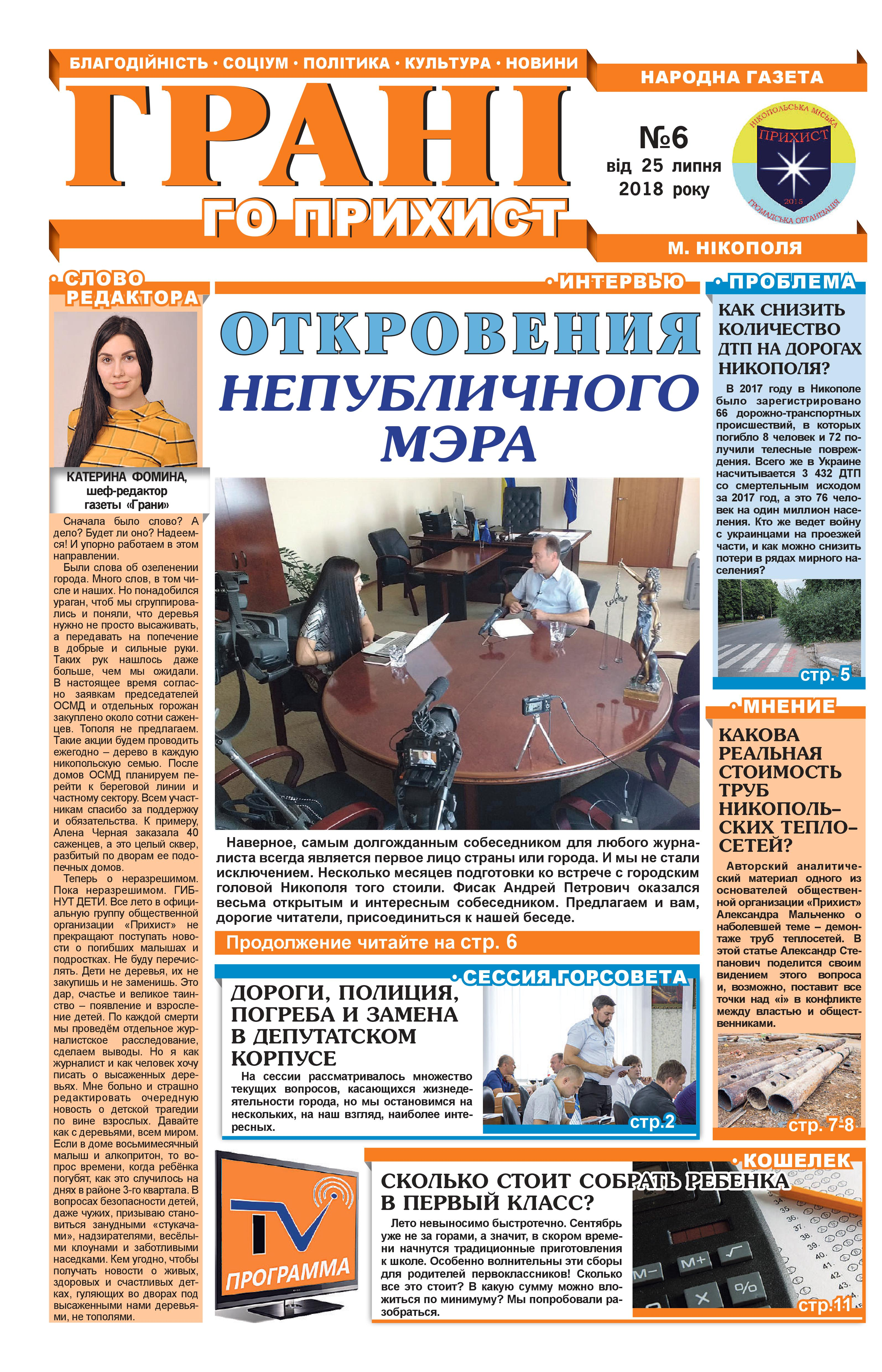 "Газета ""Грані"", выпуск №6 | Прихист"