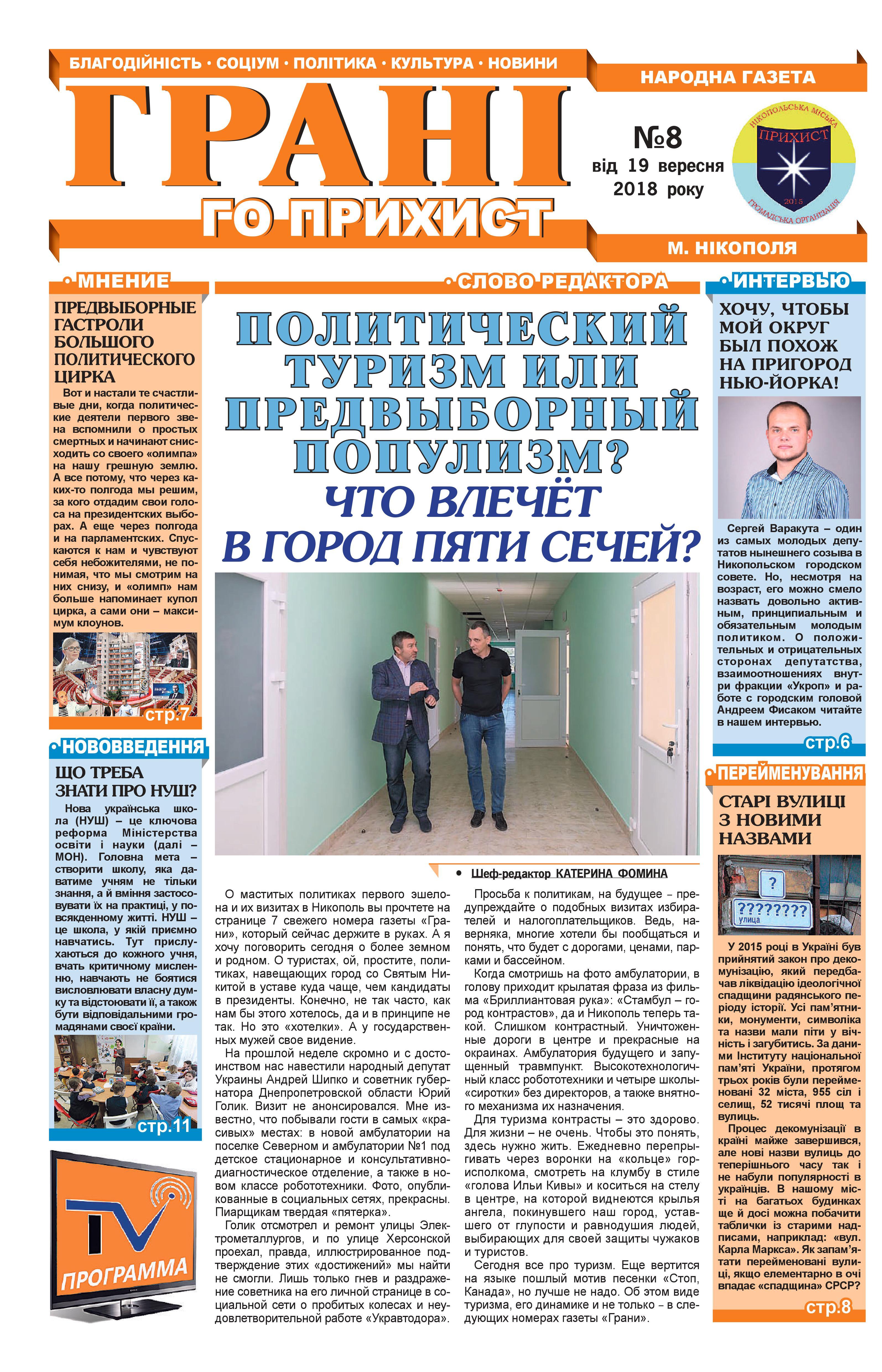 "Газета ""Грані"", выпуск №8 | Прихист"