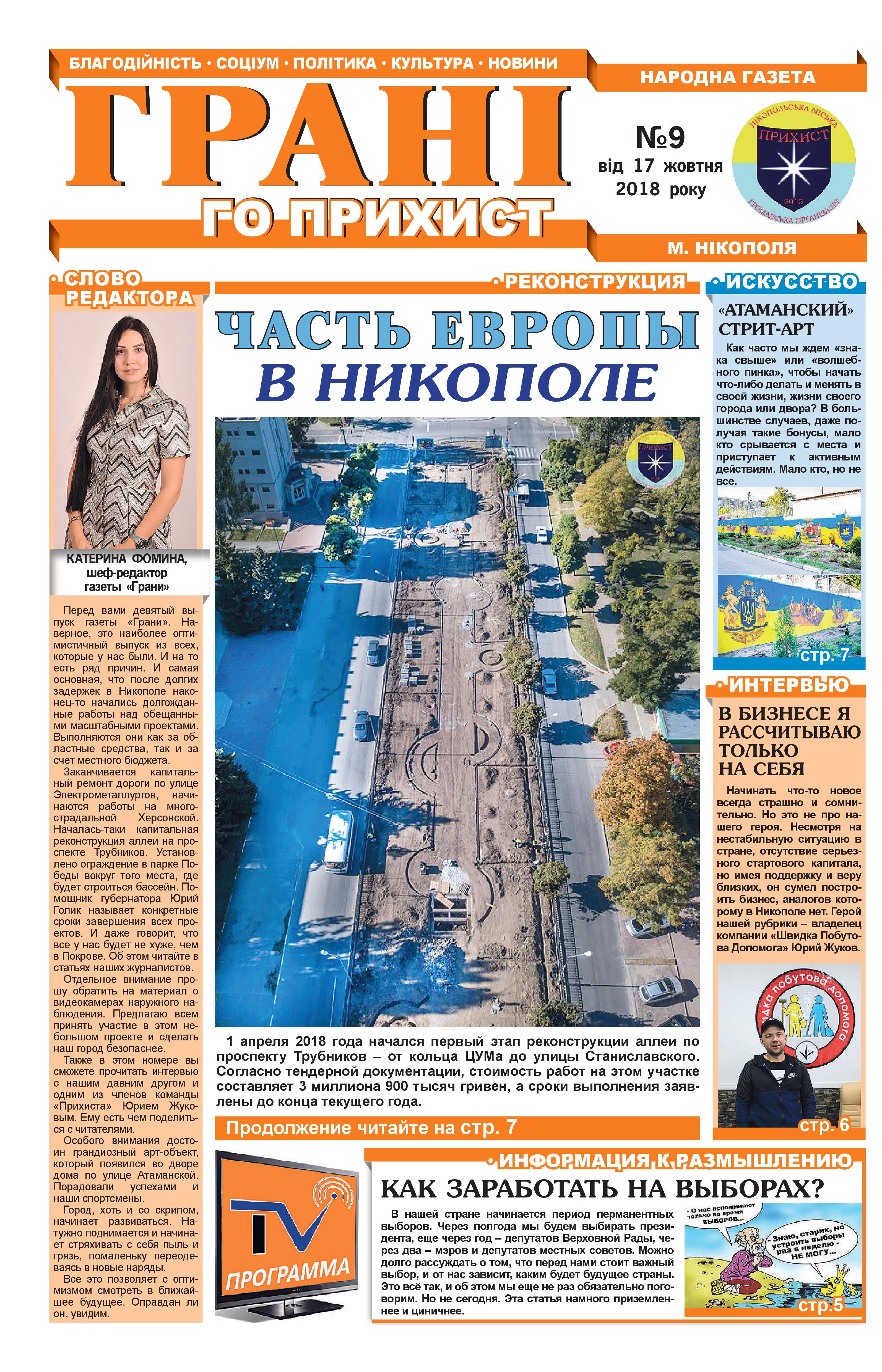 "Газета ""Грані"", выпуск №9 | Прихист"