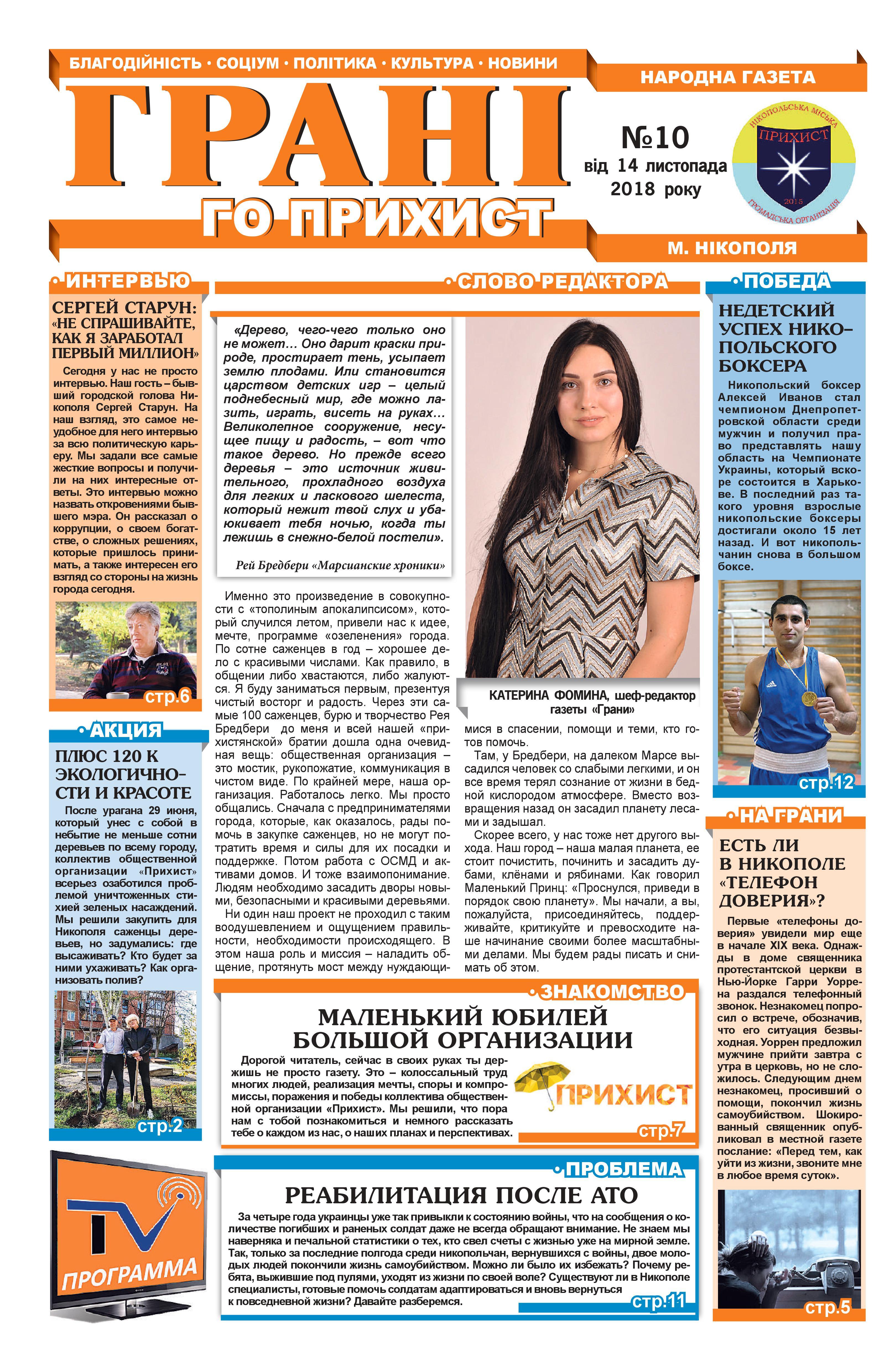 "Газета ""Грані"", выпуск №10 | Прихист"