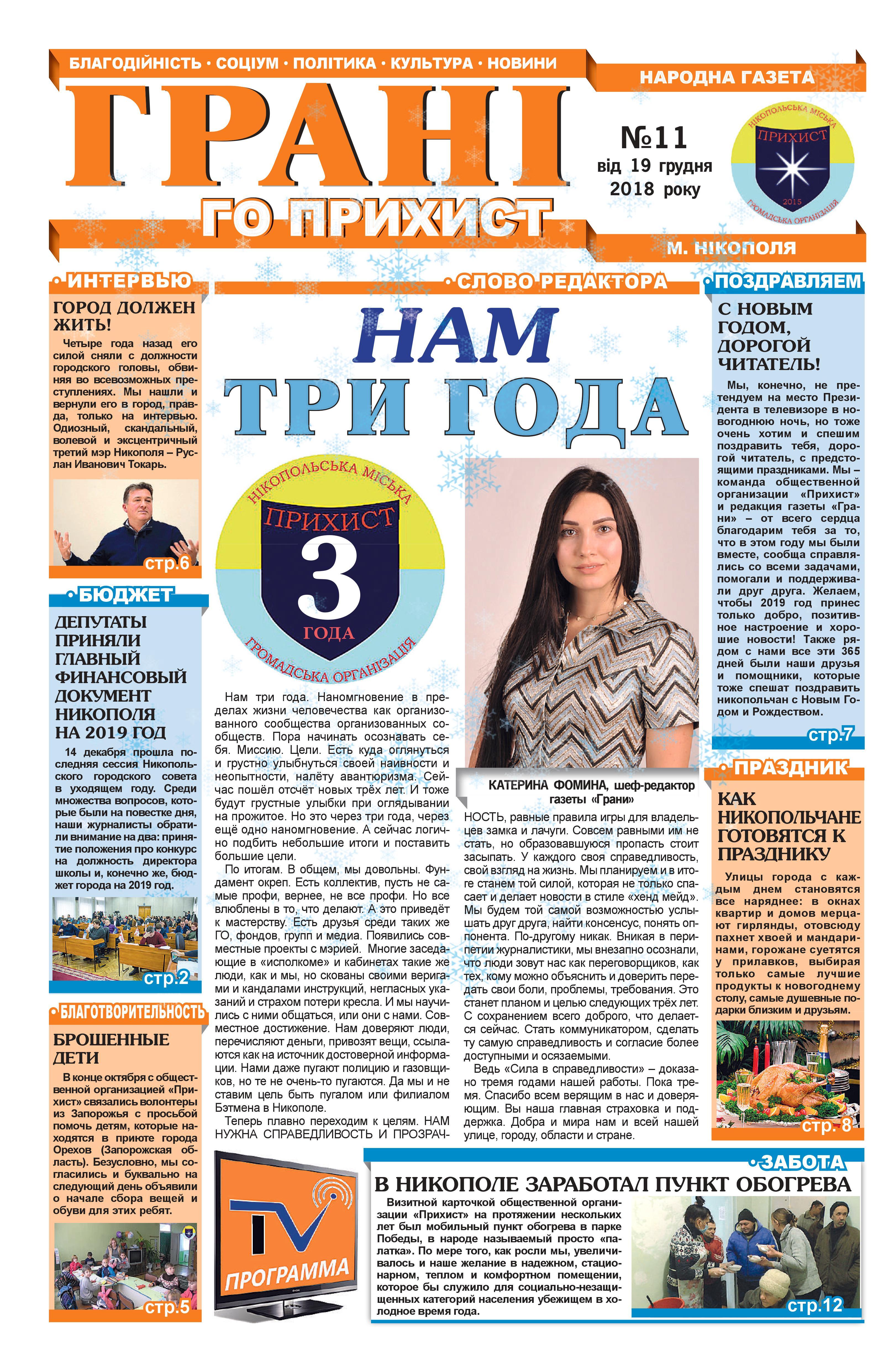 "Газета ""Грані"", выпуск №11 | Прихист"