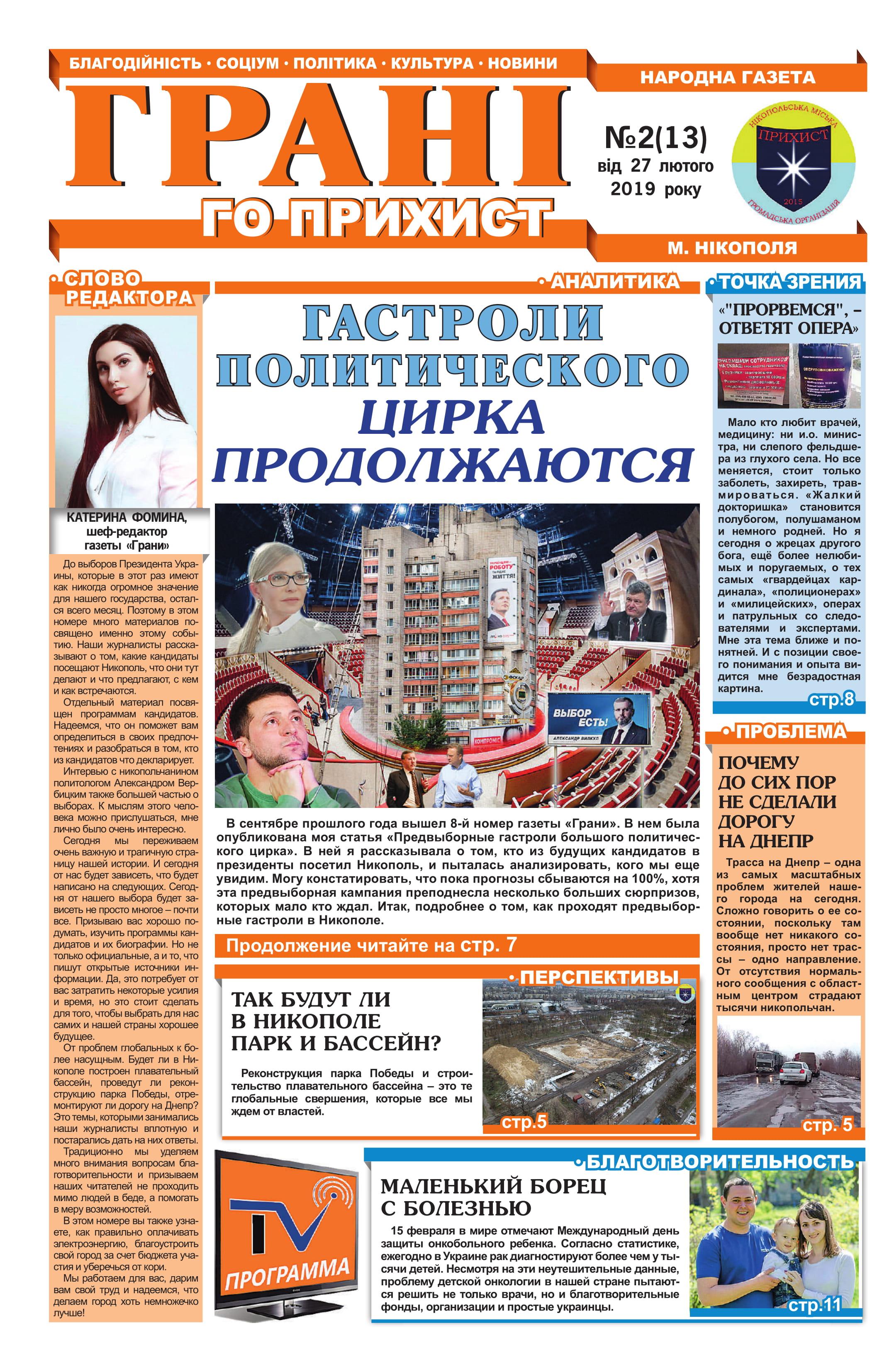 "ГАЗЕТА ""ГРАНІ"", ВЫПУСК №13   Прихист"