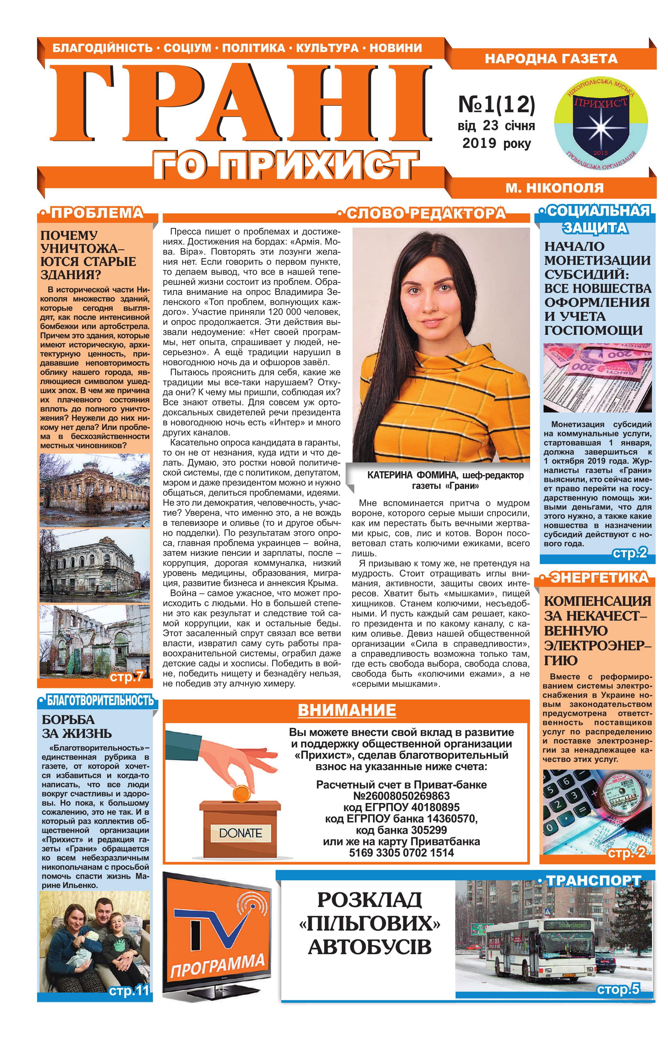"Газета ""Грані"", выпуск №12 | Прихист"