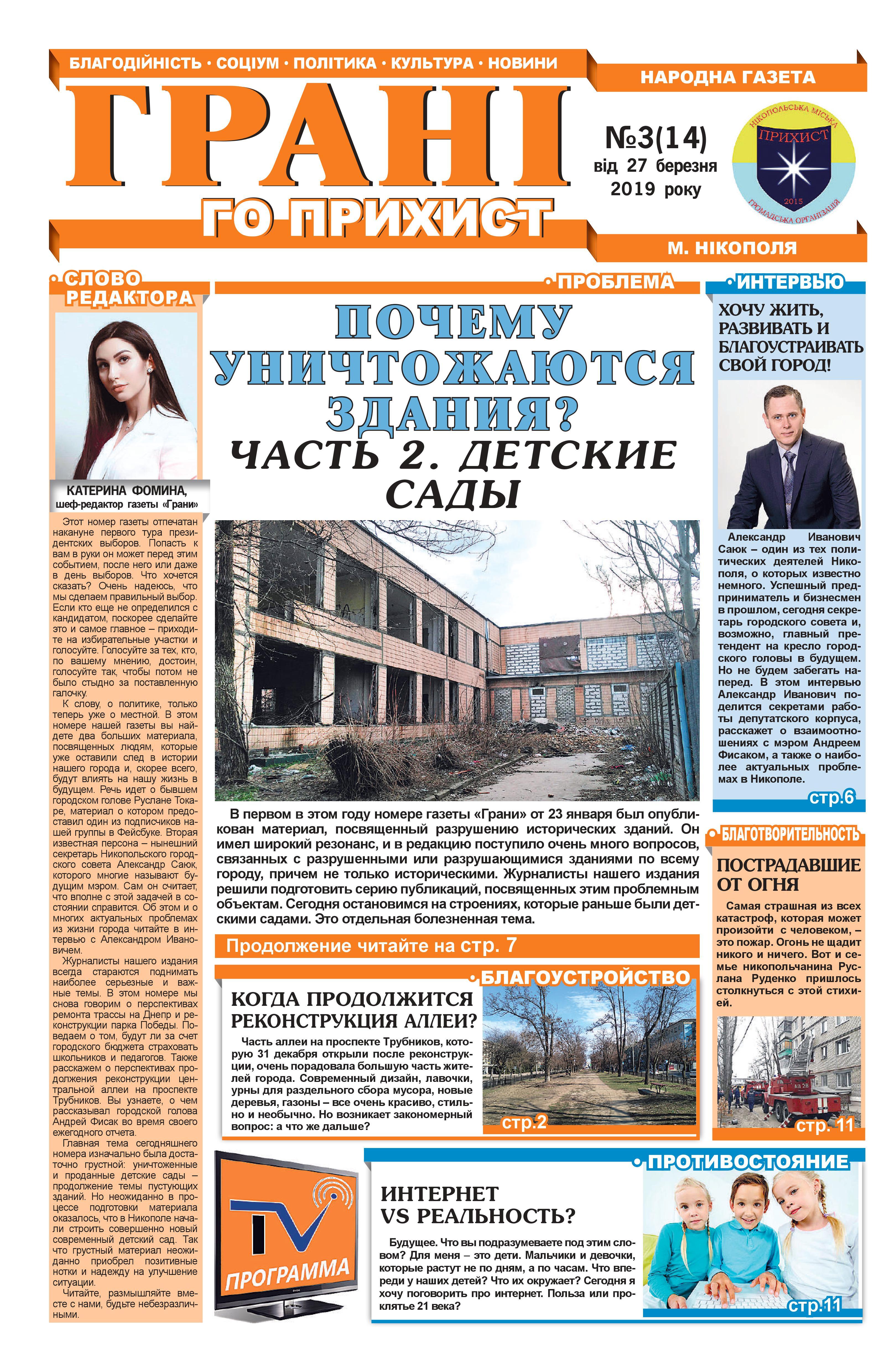 "ГАЗЕТА ""ГРАНІ"", ВЫПУСК №14 | Прихист"