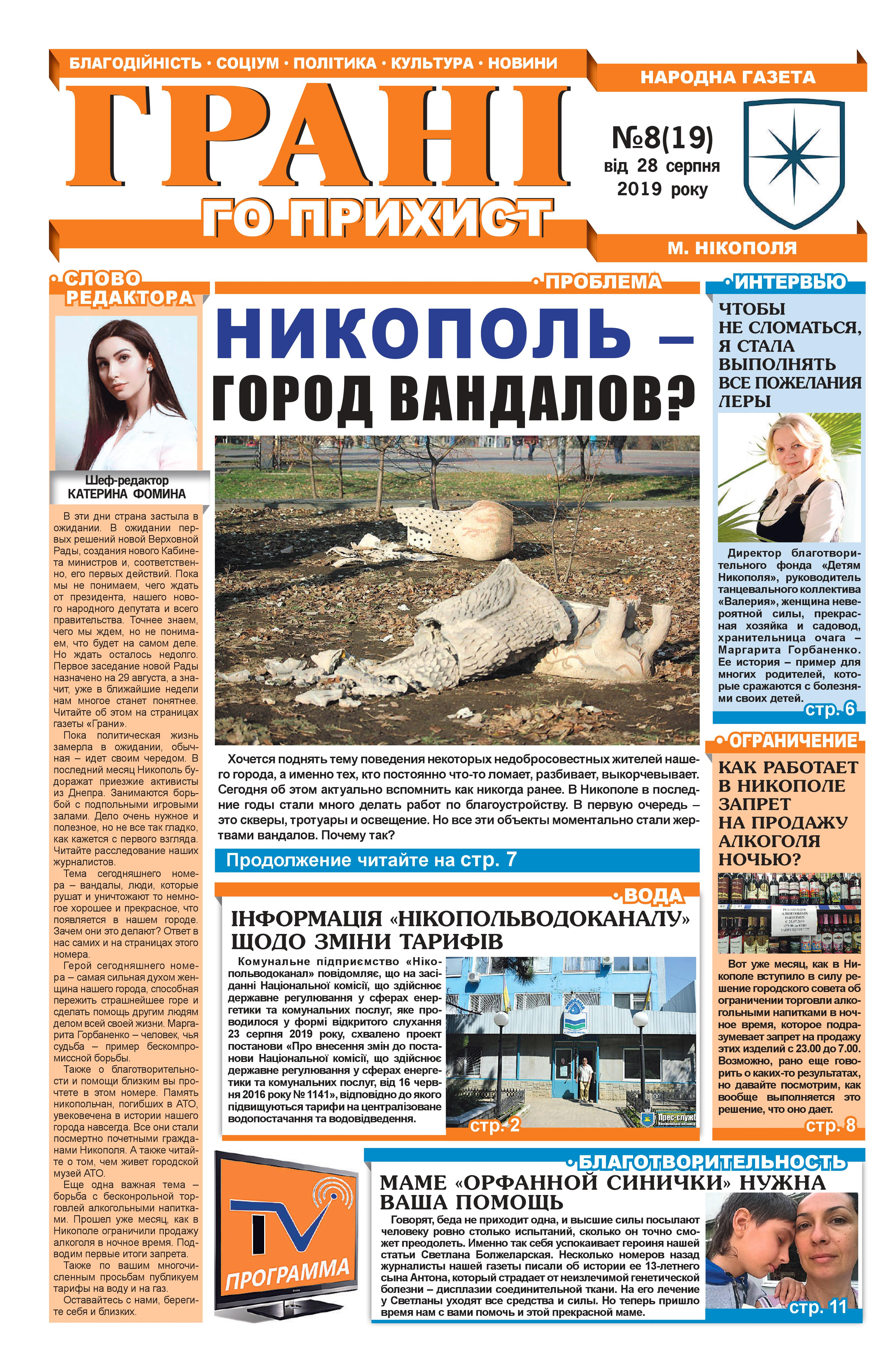 "ГАЗЕТА ""ГРАНІ"", ВЫПУСК №19 | Прихист"