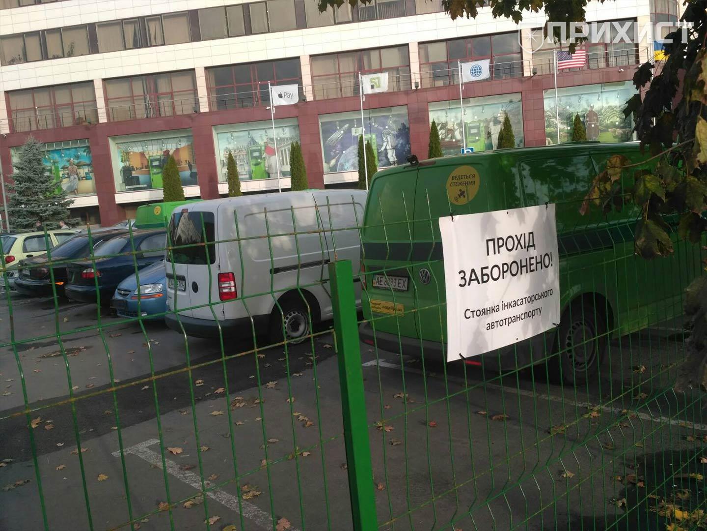 ПриватБанк не смог помешать протестам никопольских ферросплавщиков | Прихист
