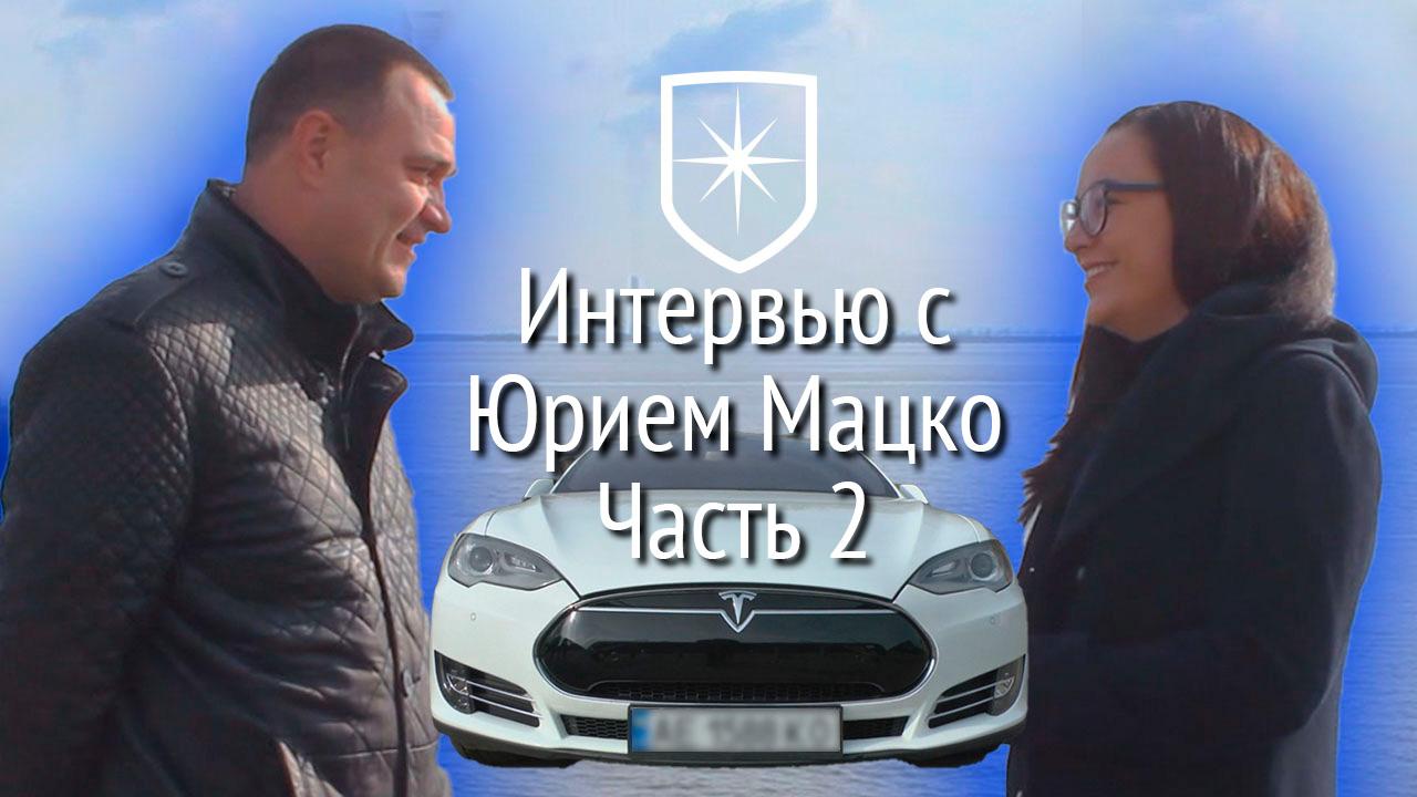 Интервью с Юрием Мацко. Часть 2 | Прихист