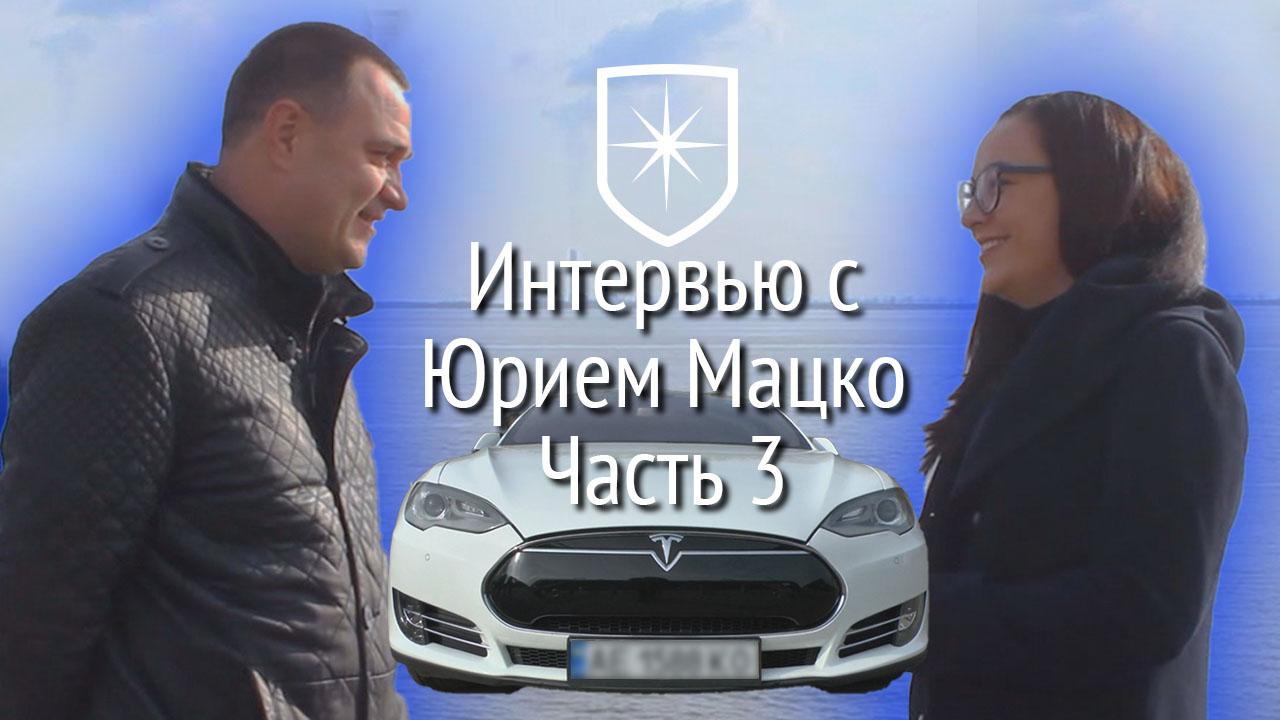 Интервью с Юрием Мацко. Часть 3 | Прихист