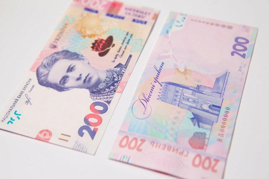 С сегодняшнего дня в Украине появится новая купюра 200 гривен | Прихист