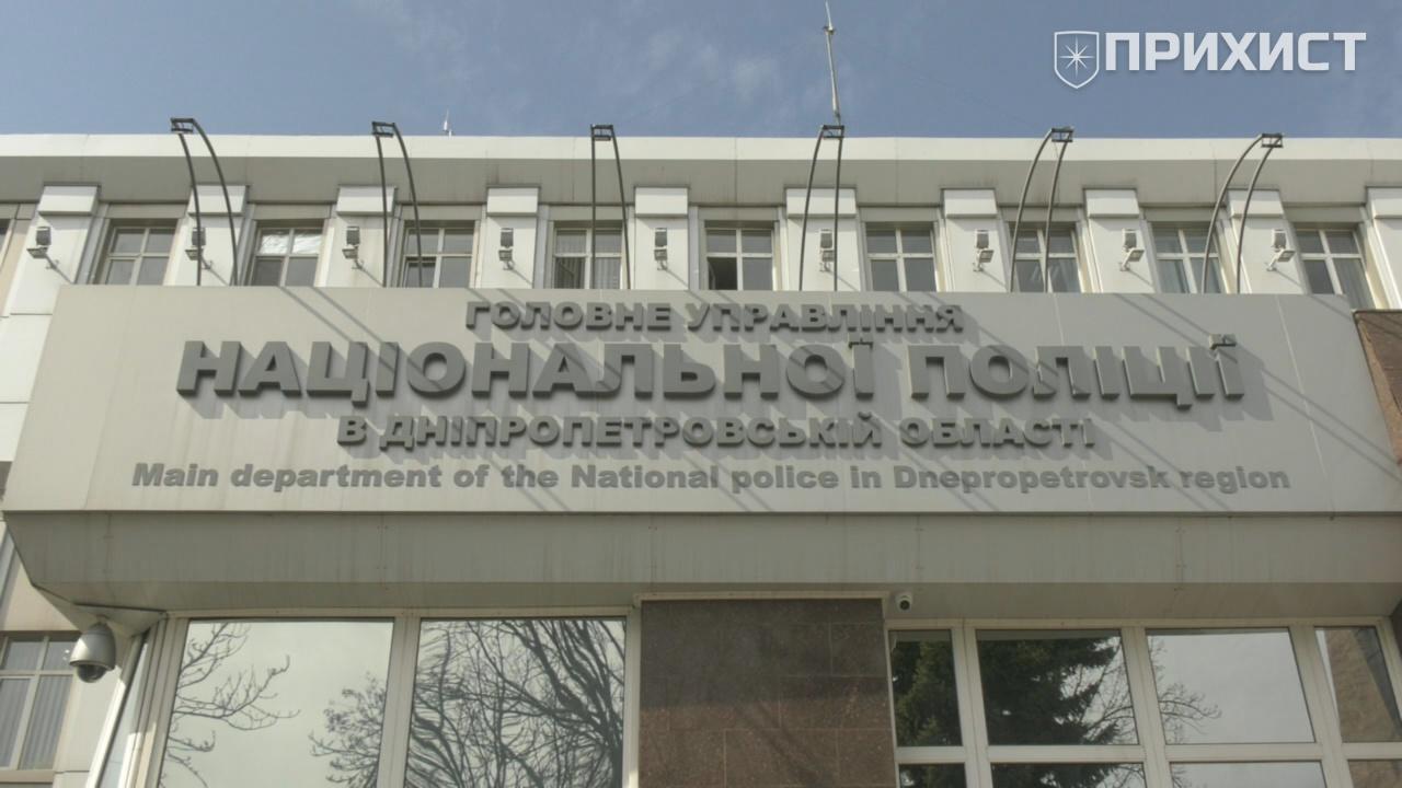 Вбивство поліцейського у Нікополі: офіційний коментар Нацполіції | Прихист
