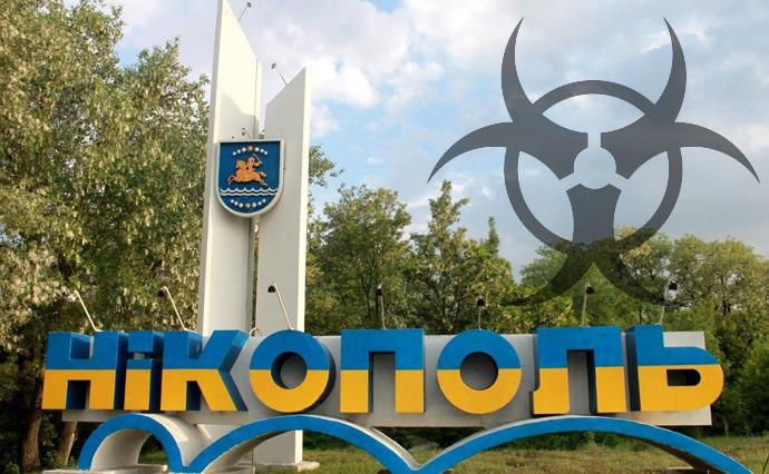 Карантин у Нікополі: які обмеження чекають місто | Прихист