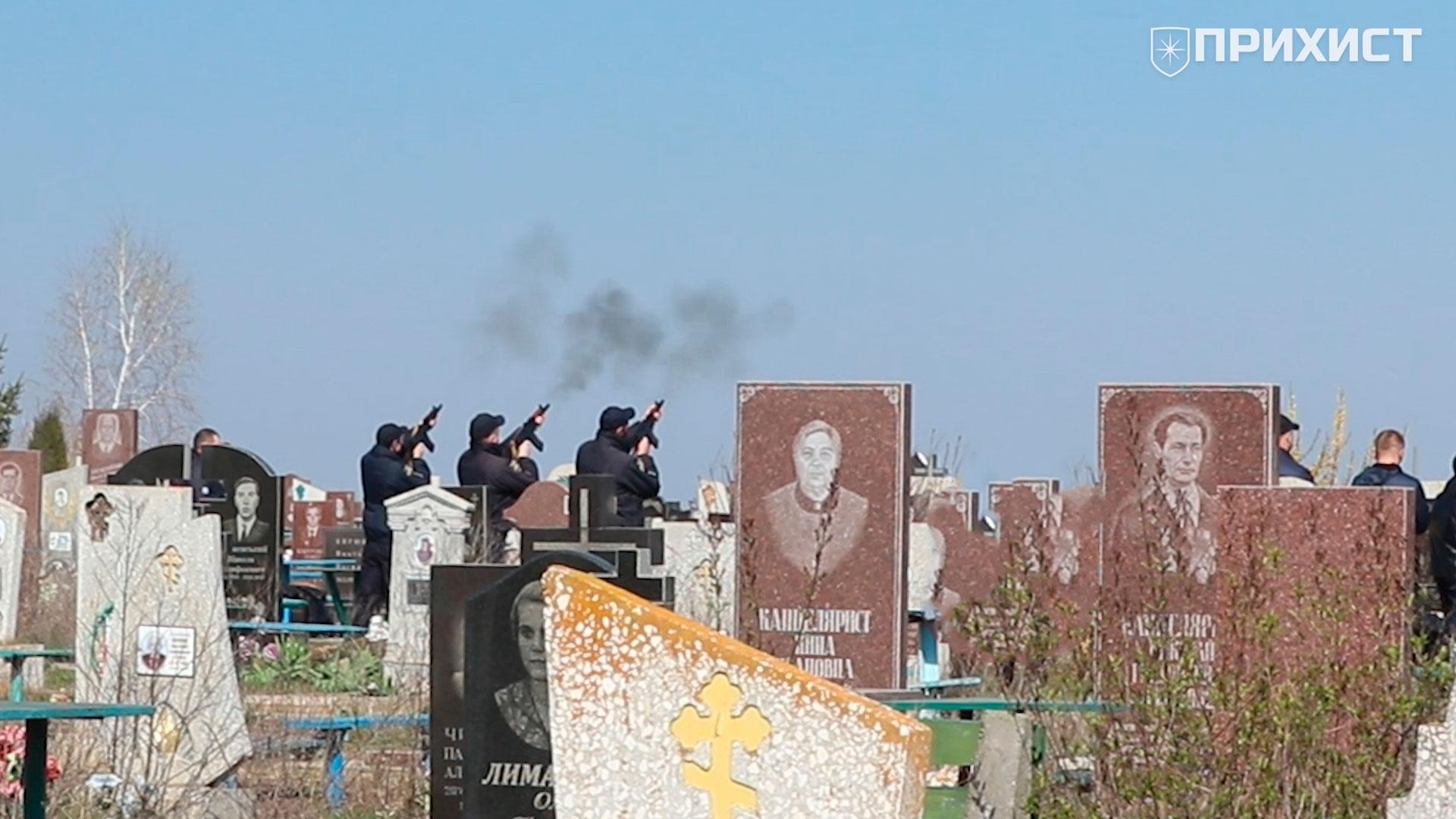 Сегодня похоронили полицейского, которого убили в Никополе   Прихист