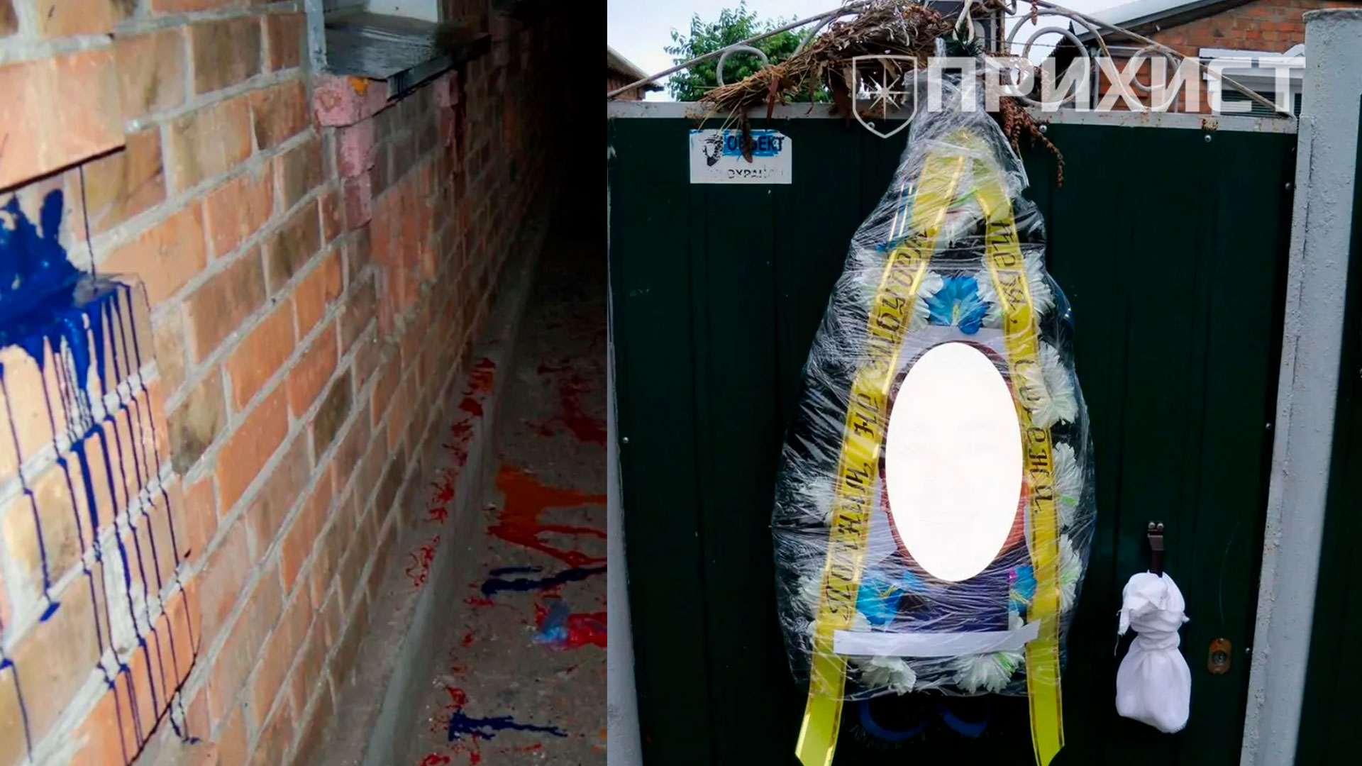Похоронный венок и пакеты с краской: причины вопиющего инцидента в Никополе. Комментарий пострадавшего (анонимно) | Прихист