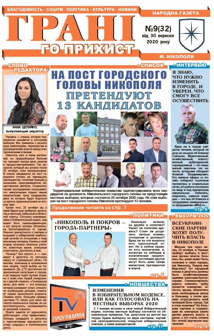 ГАЗЕТА «ГРАНІ», ВЫПУСК №32   Прихист