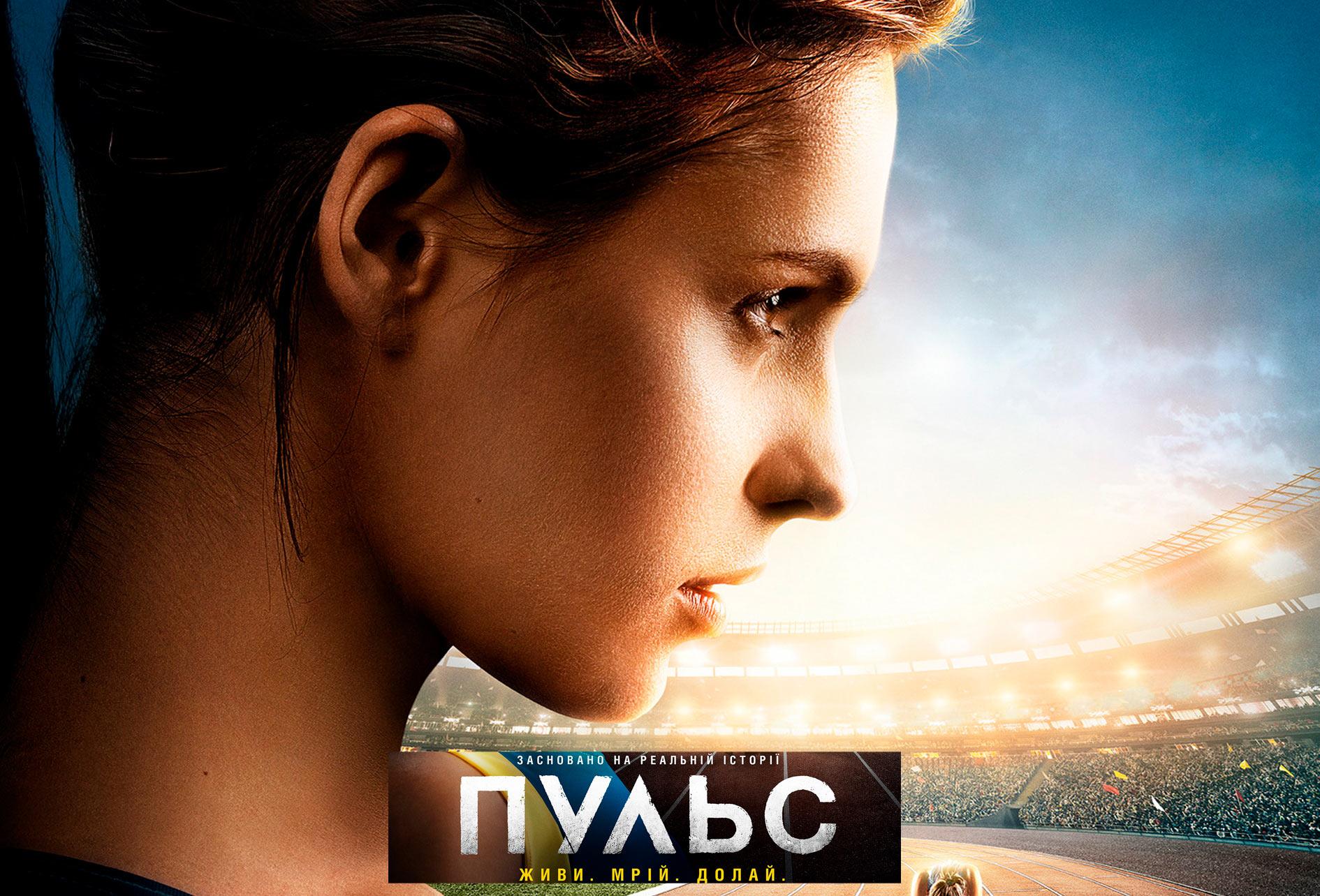 Фильм о никопольской спортсменке номинирован на 4 приза кинофестиваля «FLIC» | Прихист
