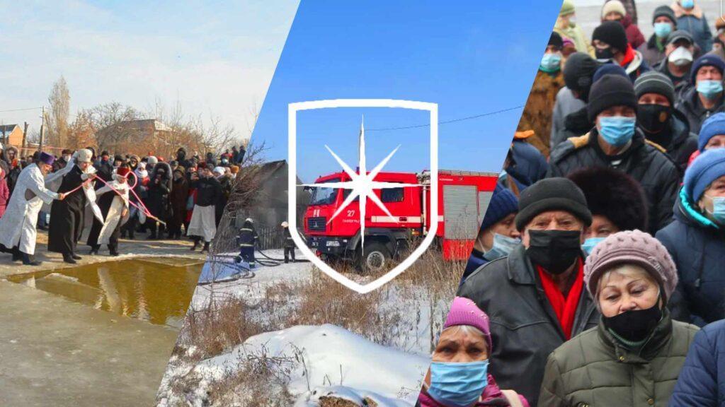 Итоги недели 18—24 января   Прихист