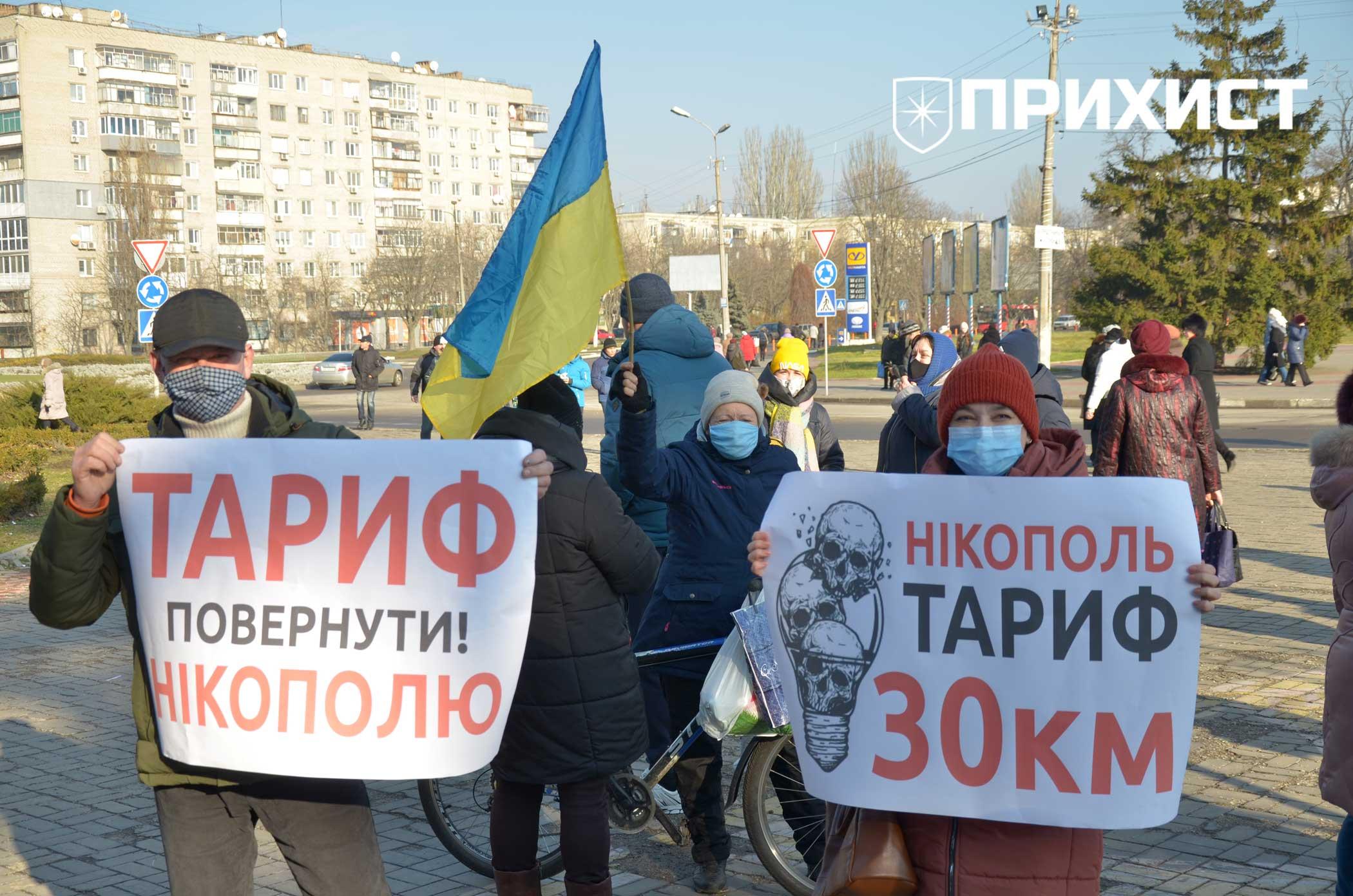 Акция протеста по отмене льгот на электроэнергию: запись прямого эфира | Прихист