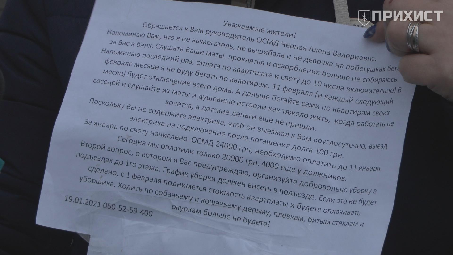 Из-за долга председатель ОСМД отключила электроэнергию в общежитии   Прихист