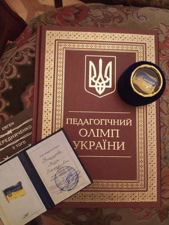 Троє педагогів із Нікополя отримали нагрудний знак «Почесний педагог України» | Прихист