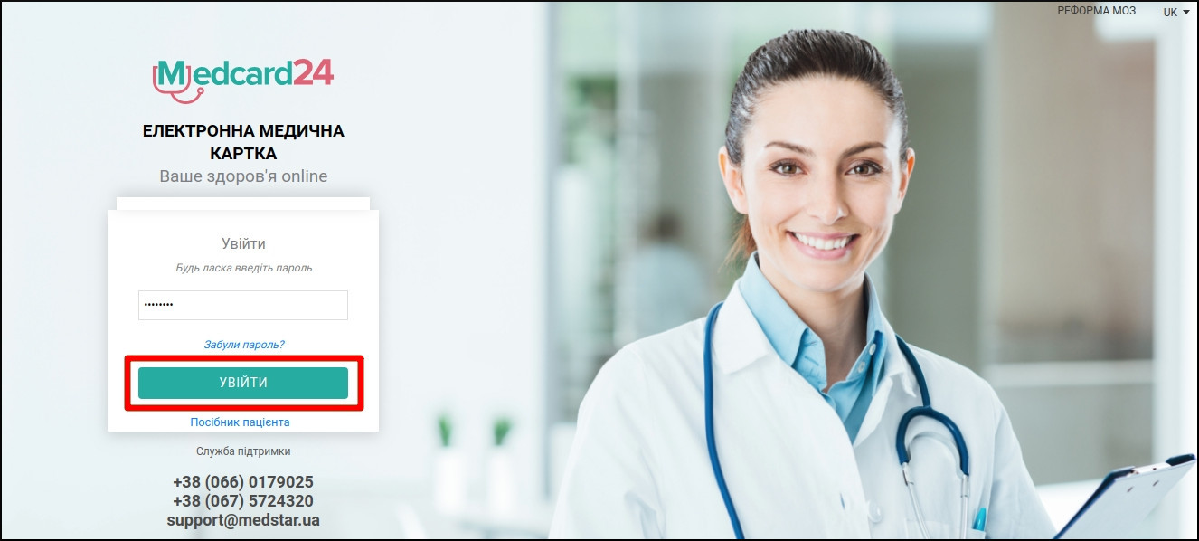 В Никополе изменилась система записи на прием к врачам | Прихист