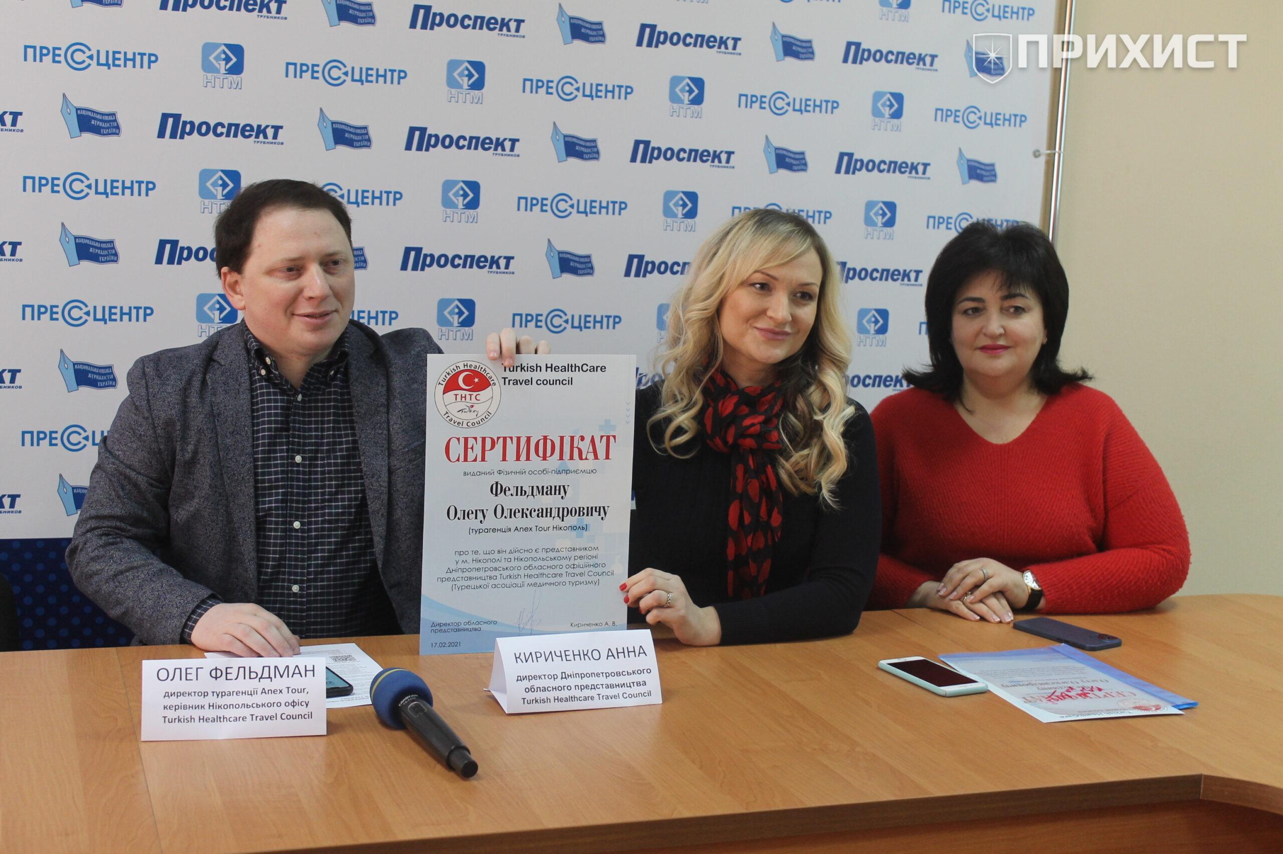 В Никополе открылся офис турецкой ассоциации медицинского туризма   Прихист