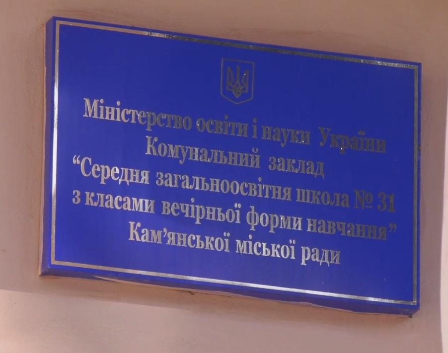 В одной из школ Днепропетровской области учатся несуществующие дети | Прихист