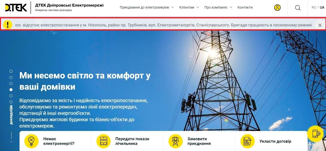Центр Никополя остался без света из-за аварии | Прихист