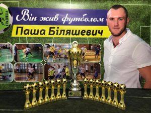 Он жил футболом: в Никополе состоится турнир памяти Павла Биляшевича