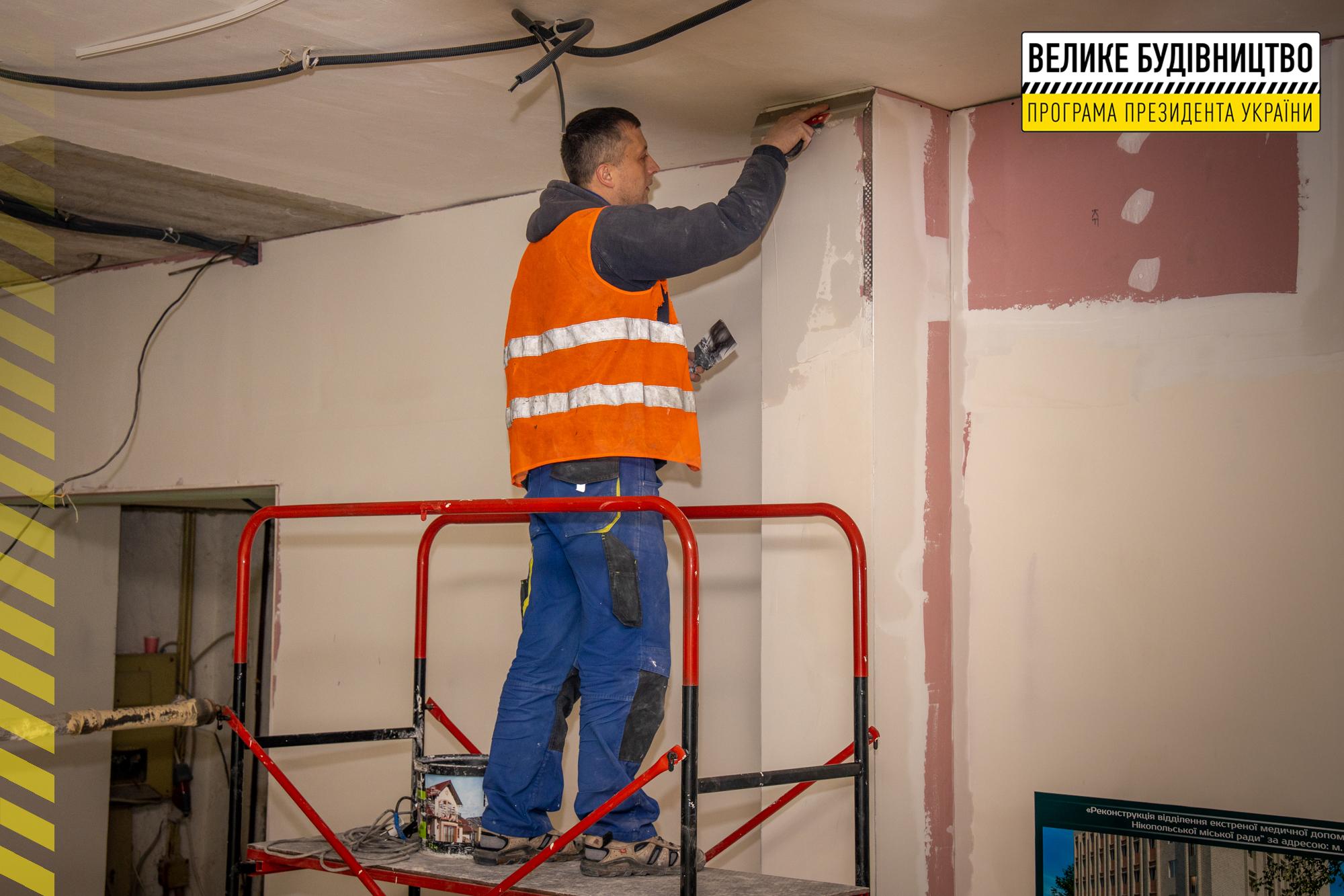 Триває реконструкція приймального відділення Нікопольської міської лікарні №4 | Прихист