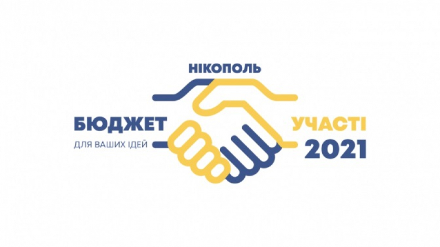 У Нікополі розпочинається голосування за проекти «Бюджету участі» | Прихист