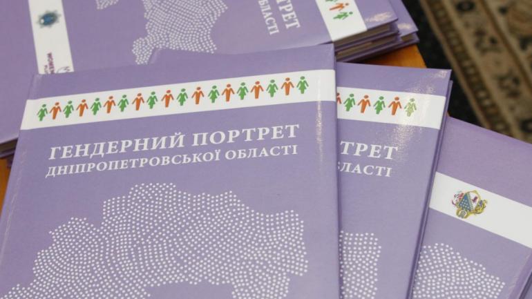 В областном совете представили гендерный портрет Днепропетровской области | Прихист