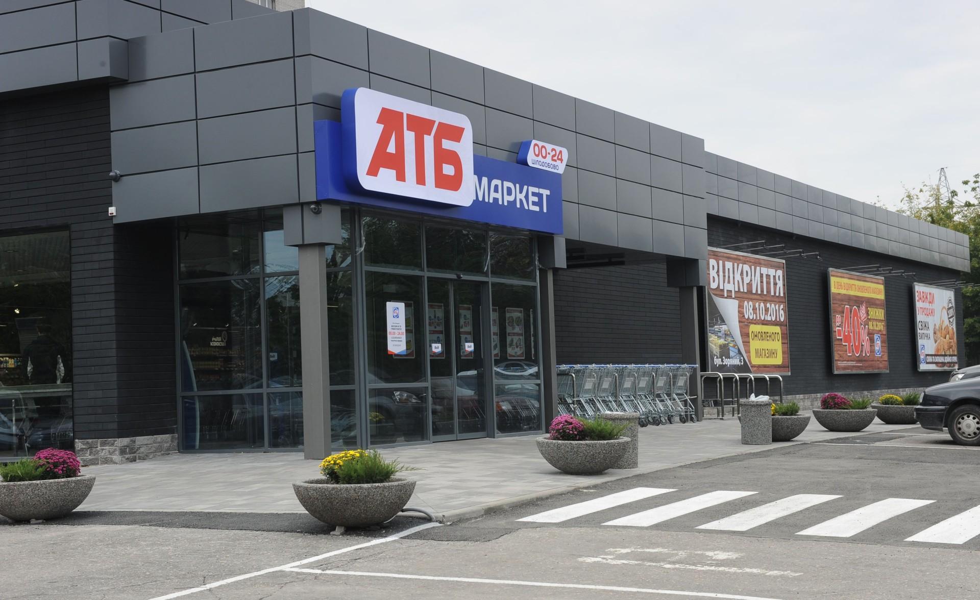 Цены в супермаркете «АТБ» повысятся на 5-25% | Прихист