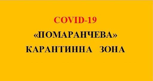 Днепропетровская область с сегодняшнего дня в «оранжевой» зоне | Прихист