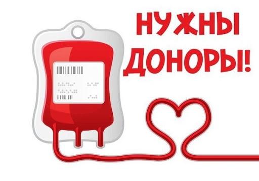 На станции переливания дефицит крови: нужны вторая и третья группы   Прихист