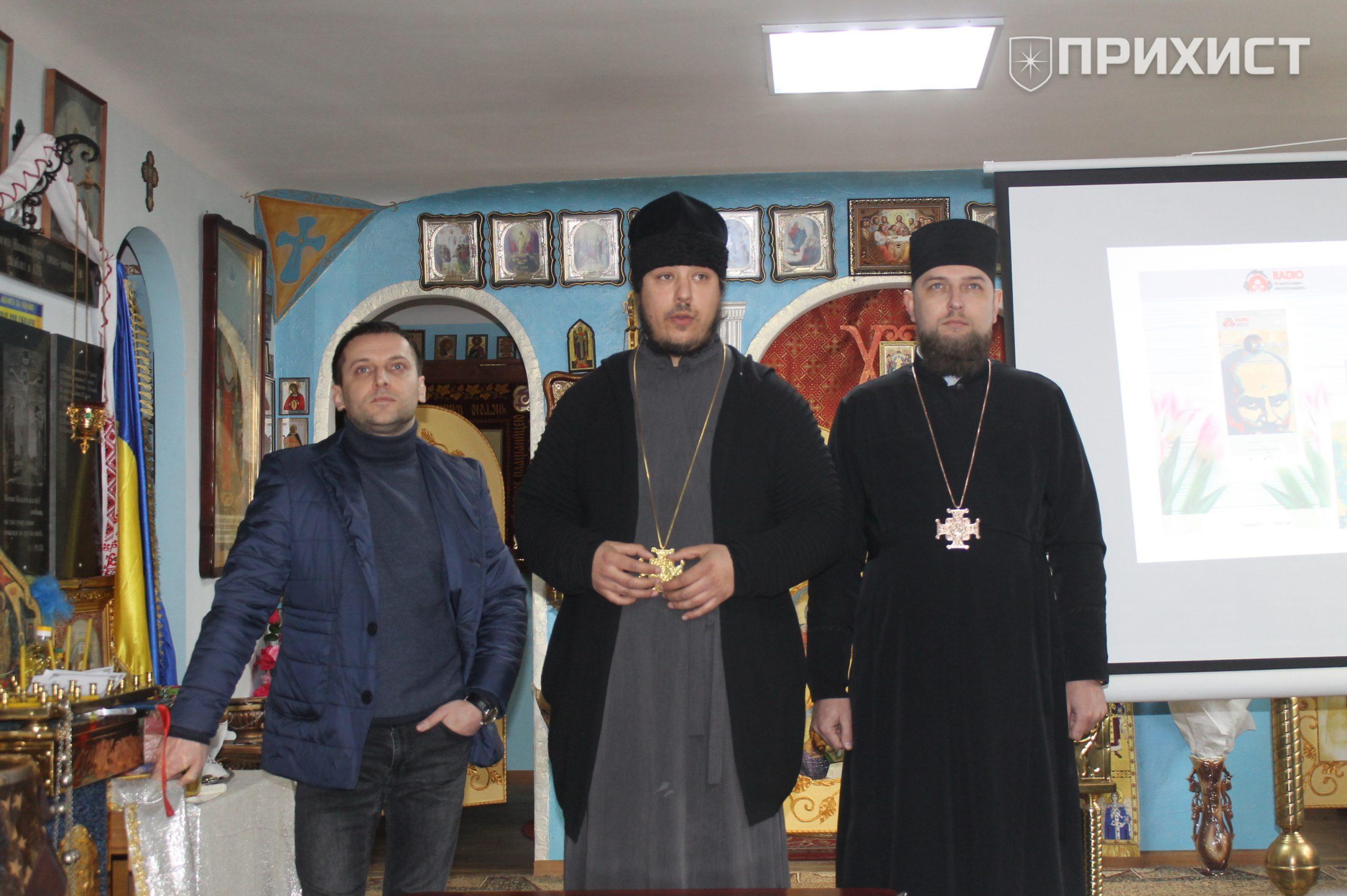 ПЦУ презентувала інтернет-радіо «Православна Нікопольщина» | Прихист