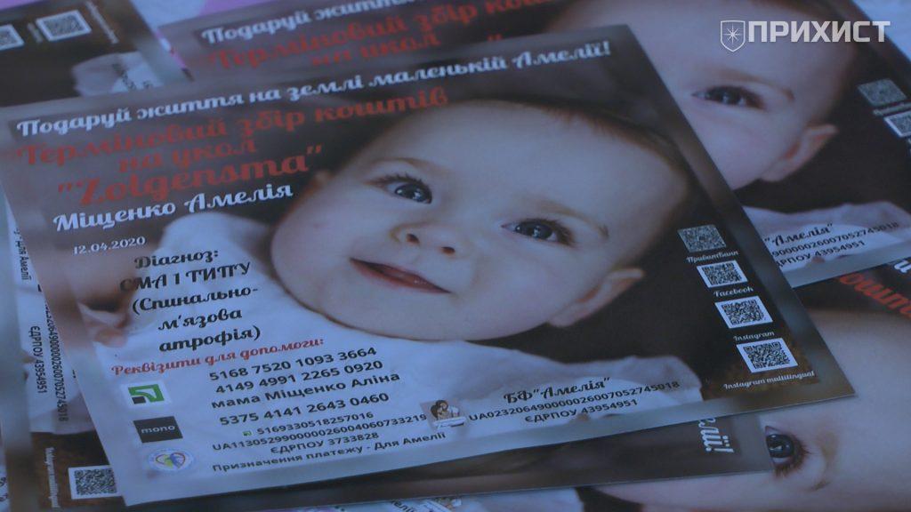 Благотворительная ярмарка в помощь Амелии Мищенко | Прихист