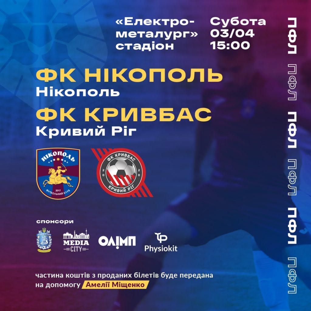 В Нікополі відбудеться благодійний футбольний матч: гроші збирають для Амелії Міщенко | Прихист
