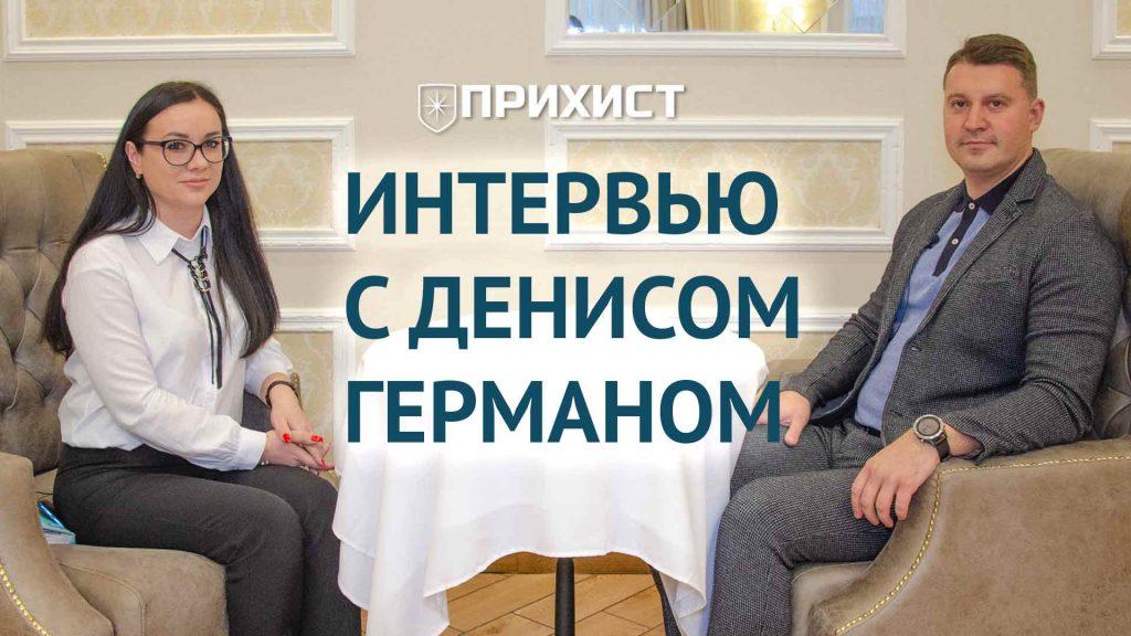 Интервью с народным депутатом Денисом Германом | Прихист