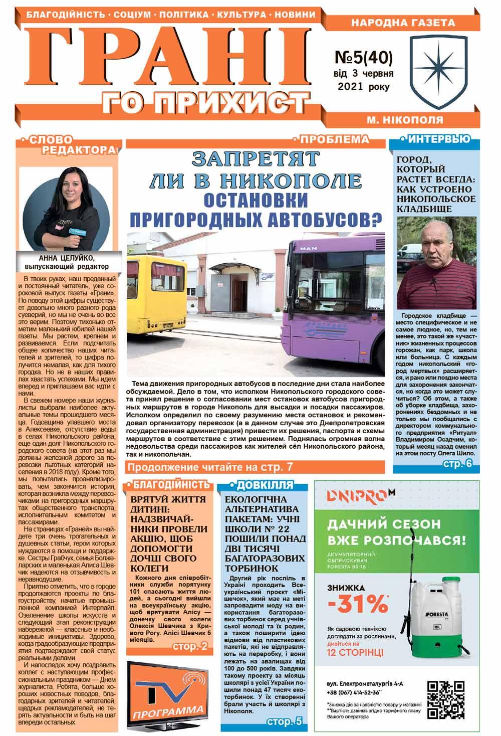 Газета «Грані», выпуск №40 | Прихист