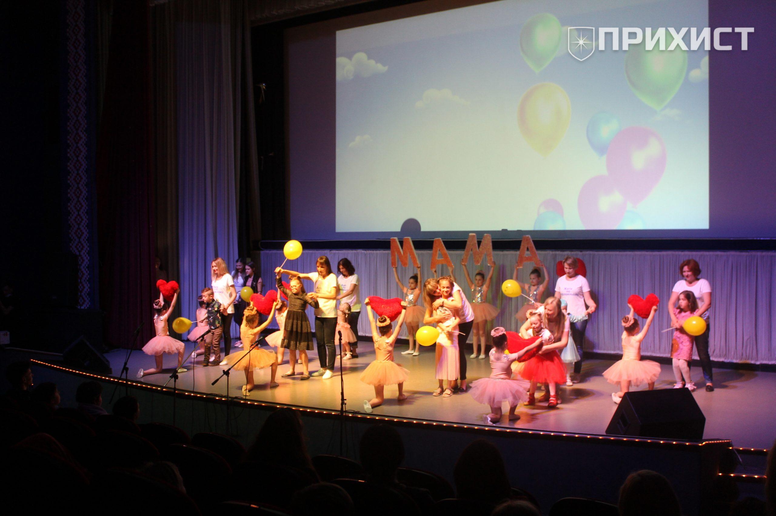 Благодійному фонду «Дітям Нікополя» виповнилося 10 років | Прихист