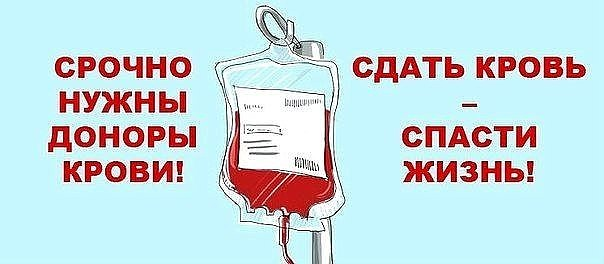 На станции переливания дефицит крови: срочно нужна третья группа   Прихист