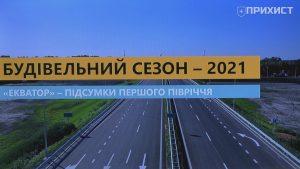 Будівельний сезон 2021: підсумки першого півріччя | Прихист